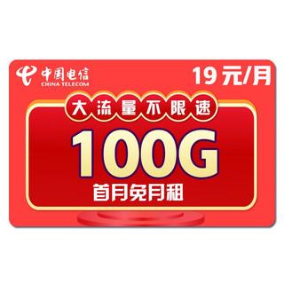 CHINA TELECOM 中国电信 凌云卡 含103G全国流量 首月免月租