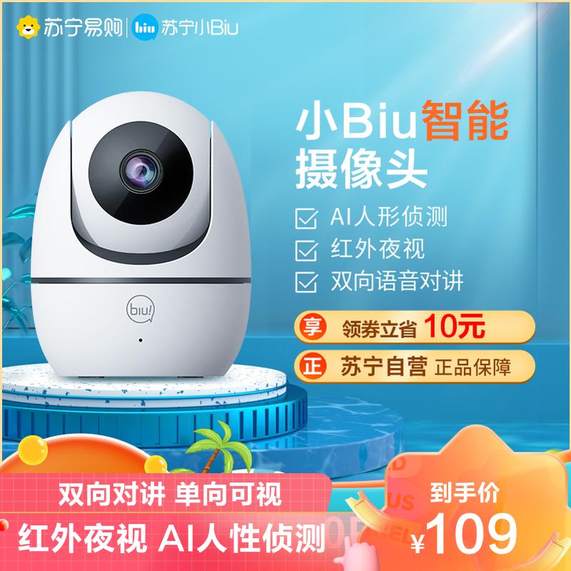 JIWU 苏宁极物 苏宁小Biu智能摄像标准版 1080P全高清 360°全景 监控摄像 儿童看护 双向对讲