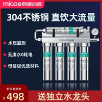 Micoe 四季沐歌 YCZ-JB12-M206 不锈钢超滤净水器