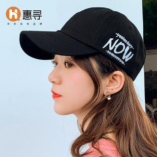 惠寻 NOW字母帽 防紫外线纯棉运动户外棒球帽鸭舌帽休闲帽遮阳帽时尚帽T 黑色