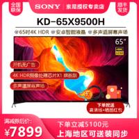 SONY 索尼 Sony/索尼 KD-65X9500H 65吋4K超清安卓9.0智能全面屏液晶电视机