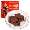 meiji 明治 特浓牛奶巧克力
