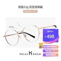 Helen Keller 海伦凯勒 近视眼镜女新款金属圆框休闲简约眼镜框男时尚女配眼镜H23088 1.56非球面配镜套餐