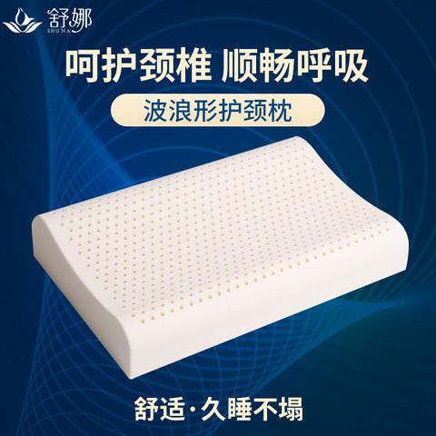 舒娜 泰国进口乳胶枕头平面按摩枕天然橡胶记忆枕护颈椎成人高低枕芯