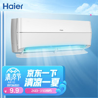 Haier 海尔 1.5匹 壁挂式卧室空调挂机 新风 一级能效  双动力恒温 KFR-35GW/11ABC81U1