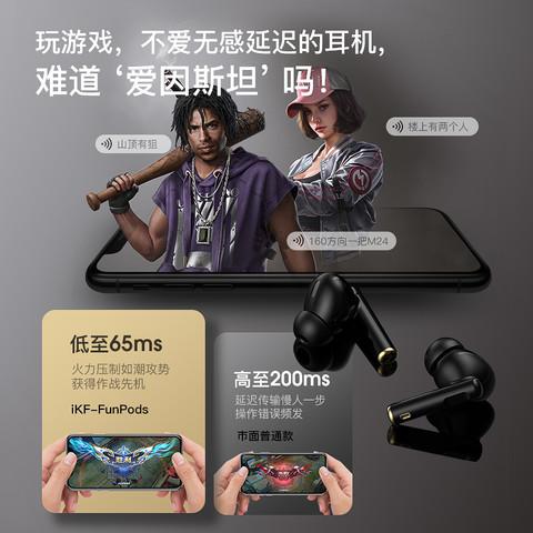 31日0点:iKF Funpods全新无延迟智能蓝牙耳机真无线降噪电竞游戏