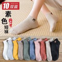 Nan ji ren 南极人 薄款纯棉浅口船袜隐形袜 10双装