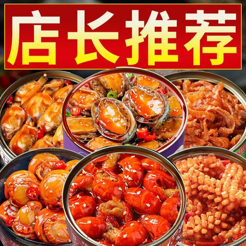 小龙虾尾罐头即食罐装海鲜熟食麻辣龙虾尾批发香辣大鱿鱼零食鲍鱼
