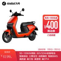 Ninebot 九号 电动轻便摩托车N80C续航130km时速47km可上牌智能电动车 熔岩红 其他地区