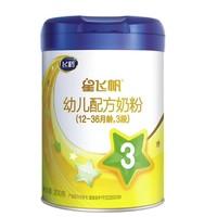 FIRMUS 飞鹤 星飞帆 婴儿奶粉 3段 300g×1罐