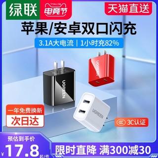 UGREEN 绿联 正品多口充电器头适用于苹果12华为小米iphone11oppo安卓手机平板通用双口usb数据线套装pd20w快充插座