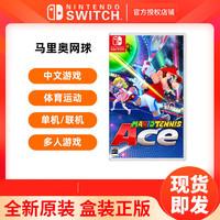 任天堂 Switch 游戏 NS马里奥网球 玛丽 ACE 中文 现货
