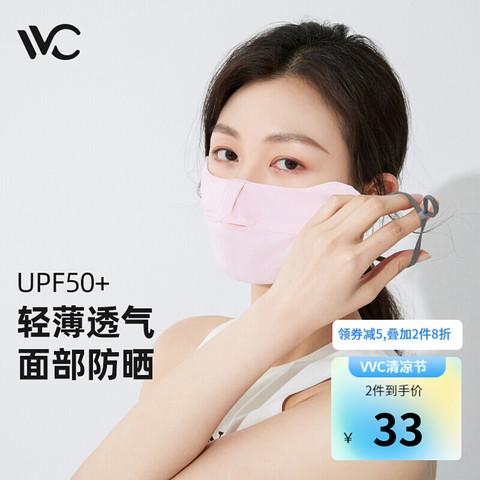VVC 防晒口罩女夏季舒适款全脸防紫外线遮阳防尘透气口罩 护眼版-少女粉