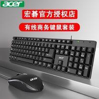 acer 宏碁 211 有线薄膜键盘