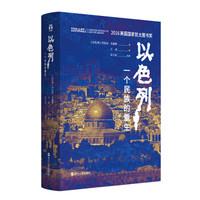 PLUS会员:《以色列:一个民族的重生》