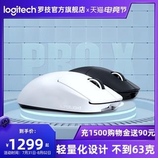 logitech 罗技 PRO X SUPERLIGHT无线鼠标GPW二代双模电竞游戏可充电脑笔记本专用吃鸡魔兽世界狗屁王