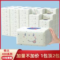 植护 婴儿大号抽纸30包整箱装家庭实惠面巾纸家用卫生纸巾大包纸抽