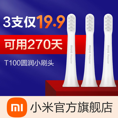 MIJIA 米家 电动牙刷头(通用型)3支装 适用于米家电动牙刷T100