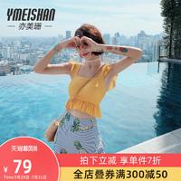 亦美珊 泳衣女保守 学生分体式两件套韩国ins遮肚显瘦高腰平角温泉