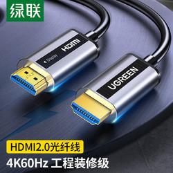 UGREEN 绿联 光纤HDMI线2.0版 4K60Hz发烧级高清线 电脑机顶盒连接电视投影仪显示器3D视频线工程装修连接线 30米