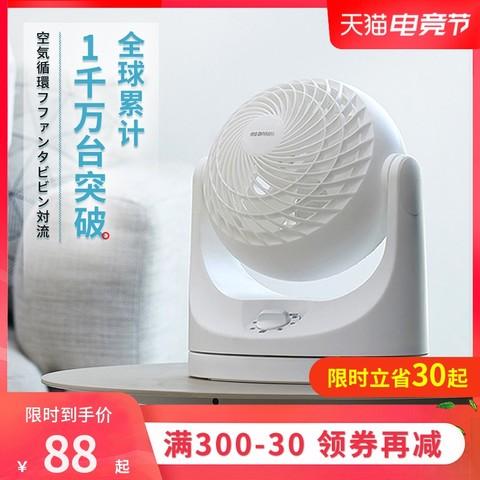 IRIS 爱丽思 日本爱丽思iris空气循环扇家用小型静音台式增压电风扇涡轮爱丽丝