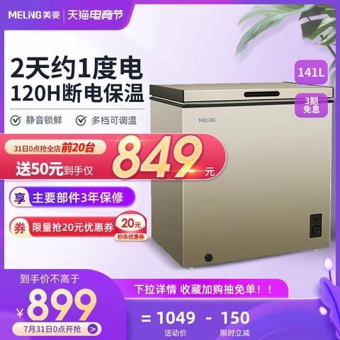 MELING 美菱 MeiLing/美菱BC/BD-141DT小型冷柜冷冻柜卧式家用商用冰柜小冰箱