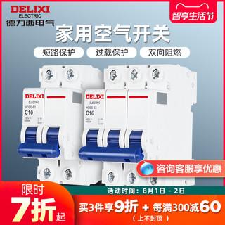 DELIXI 德力西 空气开关2p3p100a家用电闸开关三相小型断路器短路保护空开