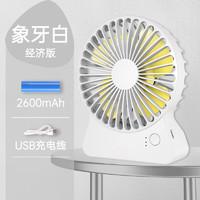 小米生态 同款小风扇usb小风扇 2600毫安无刷电机静音大风力