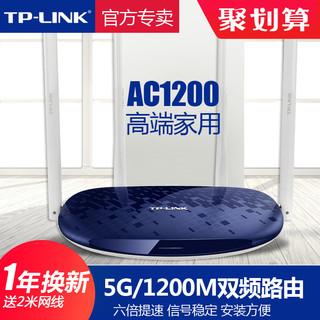 TP-LINK 普联 无线路由器1200M速率千兆5G双频大功率百兆宽带家用宿舍穿墙王tplink普联高速WIFI增强器TL-WDR5610