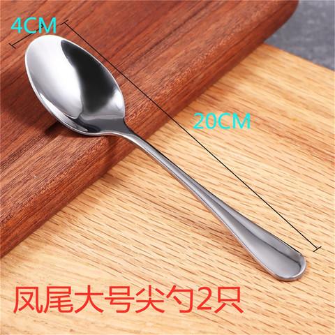 SND 顺达 家用食品级不锈钢饭勺喝汤勺一体成型典雅餐勺2只装