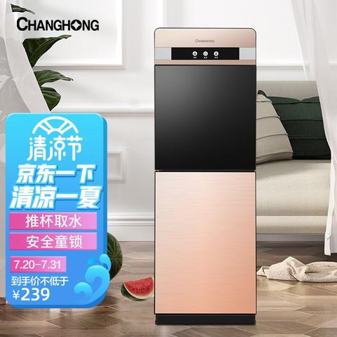 CHANGHONG 长虹 饮水机家用立式推杯升级冷热款 CYS-E09D