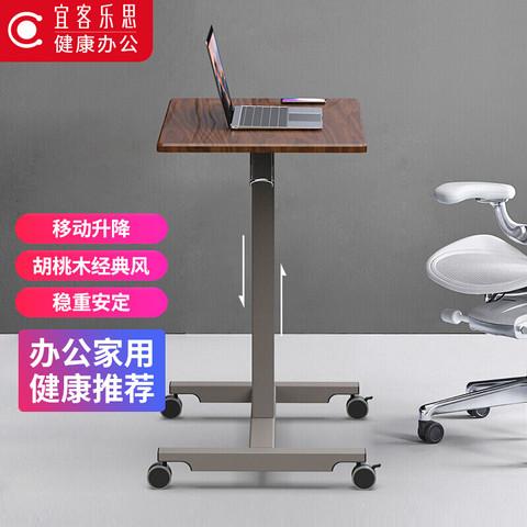 ECOLUS 宜客乐思 升降桌 移动电脑桌 笔记本可移动书桌 站立办公工作台学习桌 床边/演讲台