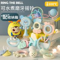 Yu Er Bao 育儿宝 牙胶婴儿摇铃手抓球玩具 可水煮可咬安抚牙胶 周岁礼盒