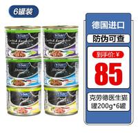 Dr.Clauder's 克劳德医生 Dr. Clauder′s)200g 组合随机6罐猫罐头