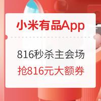 1日0点、促销活动:小米有品App 816超级秒杀日 开门红主会场