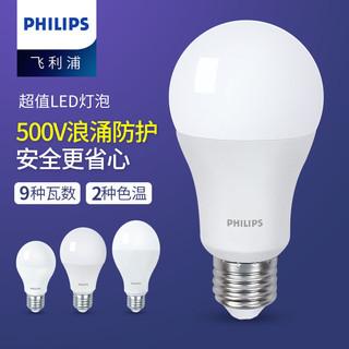 飞利浦超值LED节能灯泡家用超亮护眼灯泡E27螺口室内大功率球泡