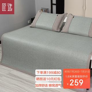 匠选 凉席藤席加厚可折叠1.8米床三件套双人席子 180*200cm一席两枕套