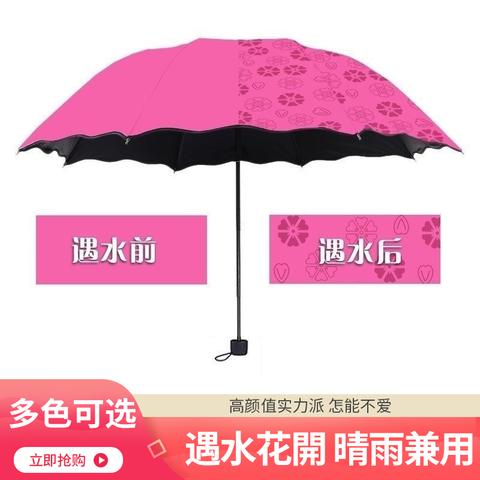 京东PLUS会员:HOCR -防晒太阳伞