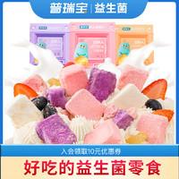 民生普瑞宝 普瑞宝益生菌酸奶块高蛋白质风味发酵乳水果粒冻干健康网红小零食