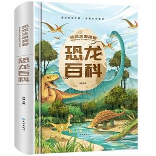 《恐龙王国探秘:恐龙百科》
