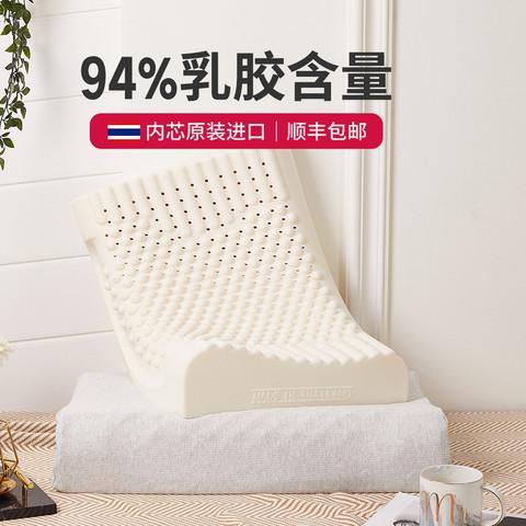 金橡树 泰国原装进口天然乳胶枕芯 94%高纯含量护颈枕芯枕头按摩枕