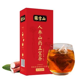 移动端 : 张宝山 人参五宝茶3盒