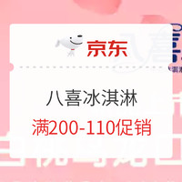 京东自营 多口味八喜冰淇淋  满200-110促销~