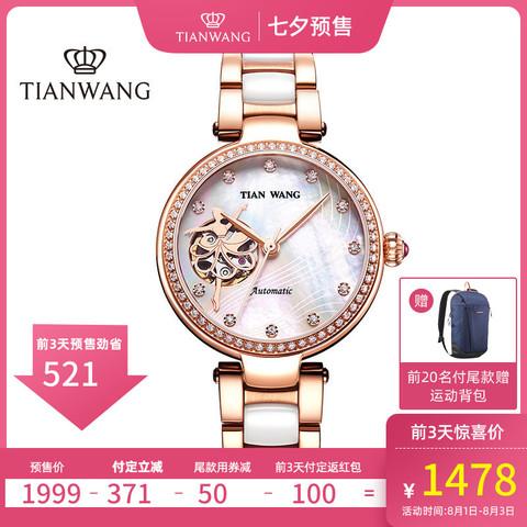 TIAN WANG 天王 表女表 MS系列陶瓷表带机械女表 生日礼物送女友LS51043