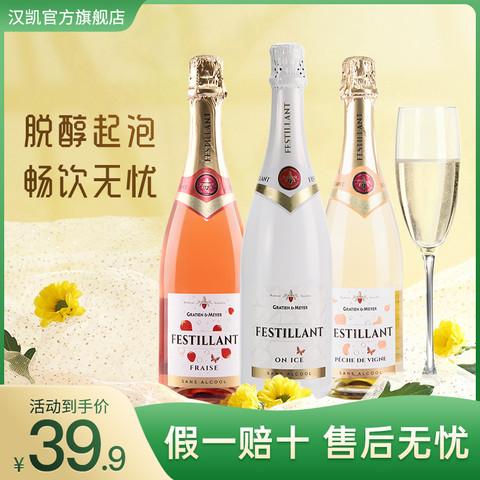 HENKELL 汉凯 德国原瓶进口菲特脱醇起泡酒冰白无醇白葡萄酒少女香槟红酒750ml