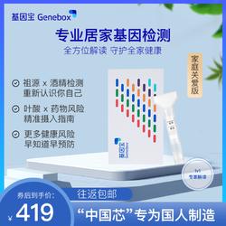 基因宝 基因检测旗舰套餐