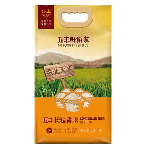 88VIP:五丰 鲜稻家 东北大米 长粒香米10kg