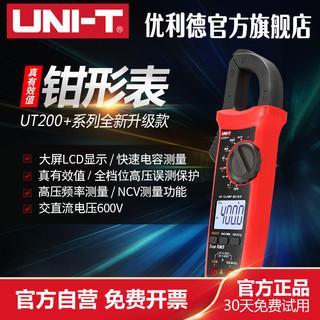 优利德UT201+数字钳形万用表高精度钳形表电流表交直流电工万能表