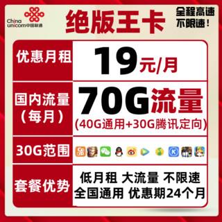 China unicom 中国联通 联通流量卡全国通用不限速手机卡5G纯上网卡高速长期100G奶牛卡