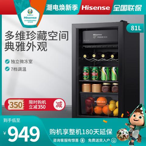 Hisense 海信 JC-81D 恒温红酒柜茶叶柜家用商用葡萄酒小型冷藏柜